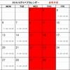 リペアマン山本の札幌リペア道中記VOL.24