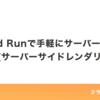 Cloud Runで手軽にサーバーレス・SSR(サーバーサイドレンダリング)