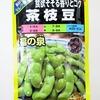【食害で撤収】水耕栽培で茶豆を育ててみましょう。品種が違っても同じく収穫できるのか確かめます