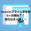 【学割】Amazonプライム学生版が6ヶ月無料!使わなきゃ大損な理由