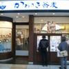 そば録 -川崎駅改札出てすぐ-