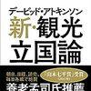 新・観光立国論【追記】