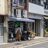 「岩正」!行列の出来る味噌煮込みうどんの人気店 名古屋市東区