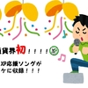 【XP】仮想通貨界初!?「XPちゃんによるXP応援ソング」がカラオケに収録されるんよ!【Joysound】