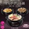 ブランドPURETONE 鍋、グリルプレート、たこ焼きの1台3役で5000円台は安い