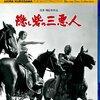 【映画】感想:映画「隠し砦の三悪人」(1958年(昭和33年))