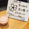 【すきま】4/11 いちごミルクのスムージーに吸い込まれる~~