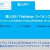 FileMakerがひっそりセールをやっているぞ!