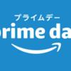 本日最終日「amazon prime day」開催中!
