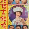伊志井寛『結婚式・結婚式』