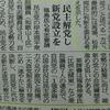 岡田代表へ若手有志議員で政界再編に向けた提言書を提出