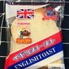 〈53〉工藤パン イギリストースト