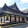 【京都】【御朱印】『泉涌寺』に行ってきました。京都観光 京都旅行 女子旅 主婦ブログ