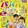絵本「おかあさんといっしょ 『あそびいっぱいブック シールでパ・パ・パン!』」が6月16日発売
