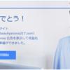 Google AdSenseを理解せずに申請➜合格したらこうなってしまう【注意点・解決策】