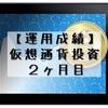 【運用成績】仮想通貨投資(2ヶ月目)