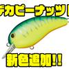 【ダイワ】よく飛び・よく泳ぎ・よく釣れるバーサタイルビッグクランクベイト「デカピーナッツⅡ」に新色追加!