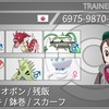 【剣盾シングルS5】ギャラナット【最終日最高95位/最終169位/レート2061】