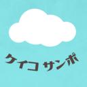 胃なしケイコの【日日是散歩】(にちにちこれさんぽ)