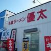 札幌ラーメン 優太 味噌納豆バター 【ラリー9杯目】