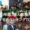 【2020年版】個人的海外ドラマおすすめランキングTOP10