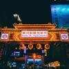 台北二大夜市の一つ、饒河觀光夜市へ行ってみた!