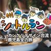 【日本縦断!九州シャトルランVol.3鹿児島】カンケリデザインと行く!鹿児島全力旅