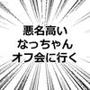 【初オフ会レポ】コストコ料理、予算一人1000円チャレンジ!タロウナイトに行ってきたよ