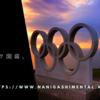 オリンピック開幕。