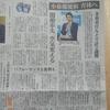 【残念】小泉大臣の育休の発表に関する記事~共同通信の見識疑う~