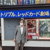 西成で暮らす。69日目 「映画館に看板だけを見に行く」