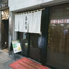ラーメンの店 喜来登(きらいと)/ 札幌市中央区南2条西6丁目(狸小路内)