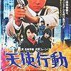 "【""死闘""ムーン・リーVS大島由加里!共演に西城秀樹!】天使行動(1989) - 感想"
