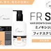 【ミノフィナ配合】フォリックスFR-S1は真の育毛シャンプー!?