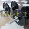 【商品レビュー】鉄製 ブラックアイアンダンベル 20kg×2個セットを1年間使ってみた