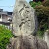 飯田市への旅