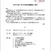 平成29年度第2回代表者会議のお知らせ