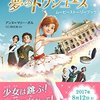 映画『フェリシーと夢のトウシューズ』感想 フランスとカナダの合作アニメ映画は女の子向けに最適の1作!