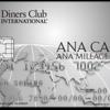 モッピーでANAダイナースクラブカードが18,000ポイント(18,000円分)!キャンペーンで32,000マイルが狙える人はあり?!