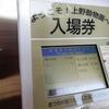 17/03/22「 Wednesday」新ぬこパパ日記 0003 「ぬこ、子供、嫁、ぬこ父で上野動物園に行ってきたよ♪」( ´艸`)