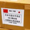 2月のメイプル茶会と「中国向け支援物資のラベルに感動」