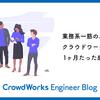 業務系一筋のエンジニアがクラウドワークスに入って1ヶ月たった感想。