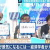 AbemaPrime「令和は好景気になる?新時代の日本を占う」(4月22日)に出演