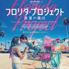 夏休みの終わり〜映画「フロリダ・プロジェクト」から