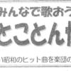 みんなで歌おう!とことん懐メロ!第27回 令和元年10月1日開催!!