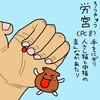 心包経(PC)8  労宮(ろうきゅう)