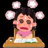 【2020年5月】臨時休校中、一人で予習が難しい分野まとめ【オンライン授業】【ざっくばらんに紹介】
