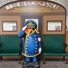 松本零士大好き北九州市の小倉駅