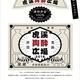 十月の日本酒イベント in 東海(名古屋近郊)2018