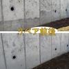造成地の打ち放しコンクリート擁壁の打ち継ぎ色の差を部分美装